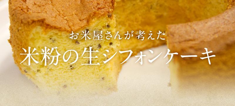 お米屋さんが考えた 米粉の生シフォンケーキ