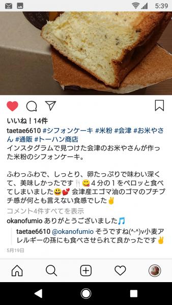 米粉シフォンケーキお客様評価
