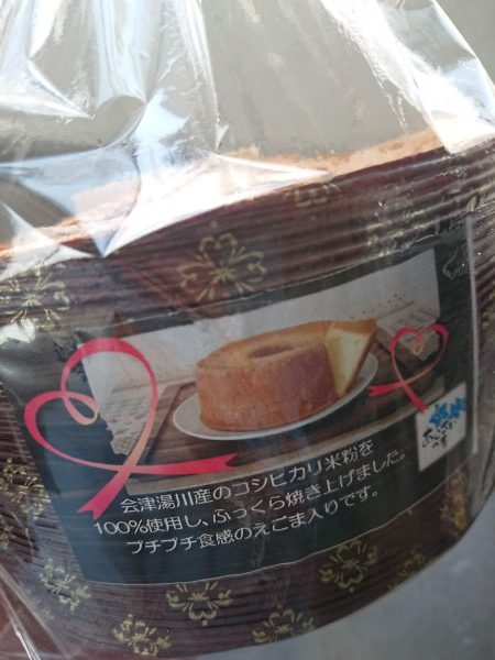 米粉だけのシフォンケーキ