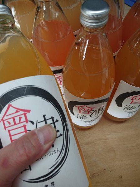 美味しいリンゴジュース販売