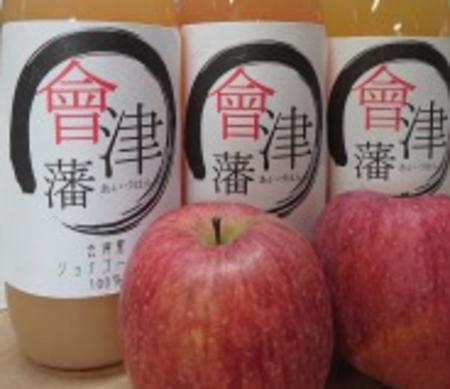 (送料無料)新登場《会津藩》飲む高糖度リンゴ100%