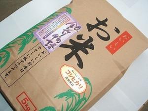 令和元年の会津(無洗米)こしひかりそれは・・・「岡っちゃん米」